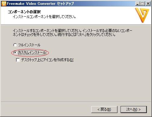Install1_2